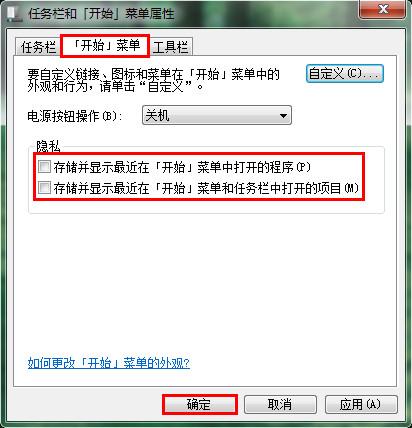 """存储并显示最近在开始菜单中打开的程序""""和""""存储并显示最近在开始菜单和任务栏中打开的项目"""